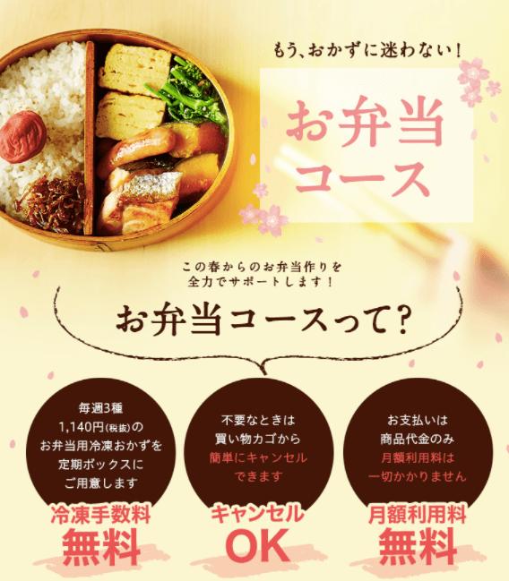 オイシックス・お弁当コース・口コミと評判35