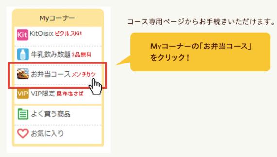 オイシックス・お弁当コース・口コミと評判39