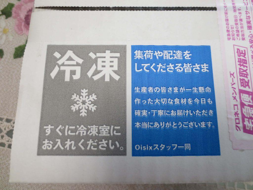 オイシックス・お弁当コース・口コミと評判2