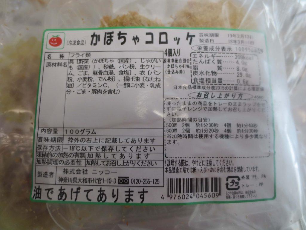 オイシックス・お弁当コース・口コミと評判7