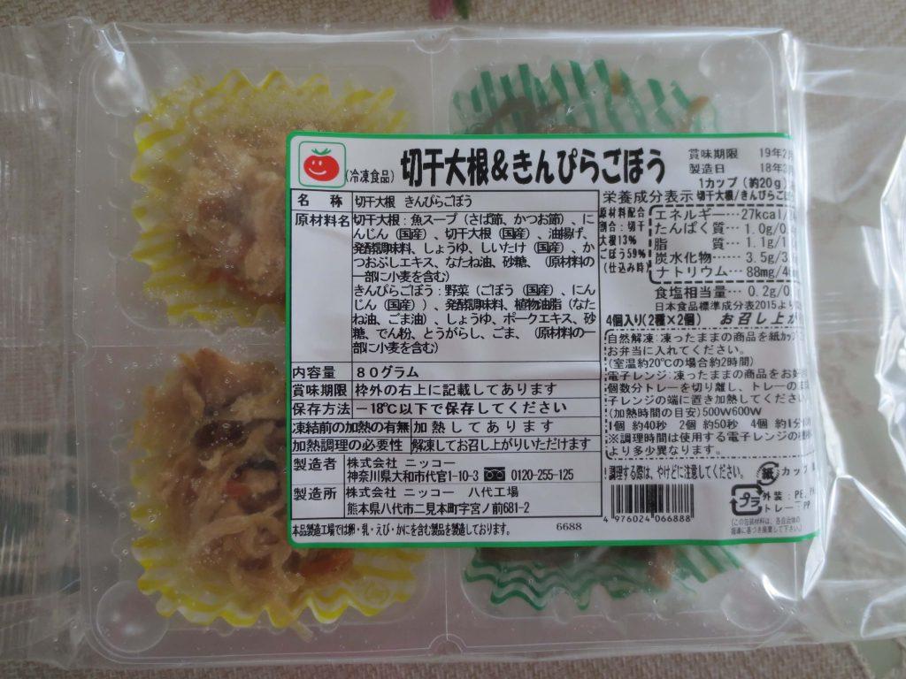 オイシックス・お弁当コース・口コミと評判11