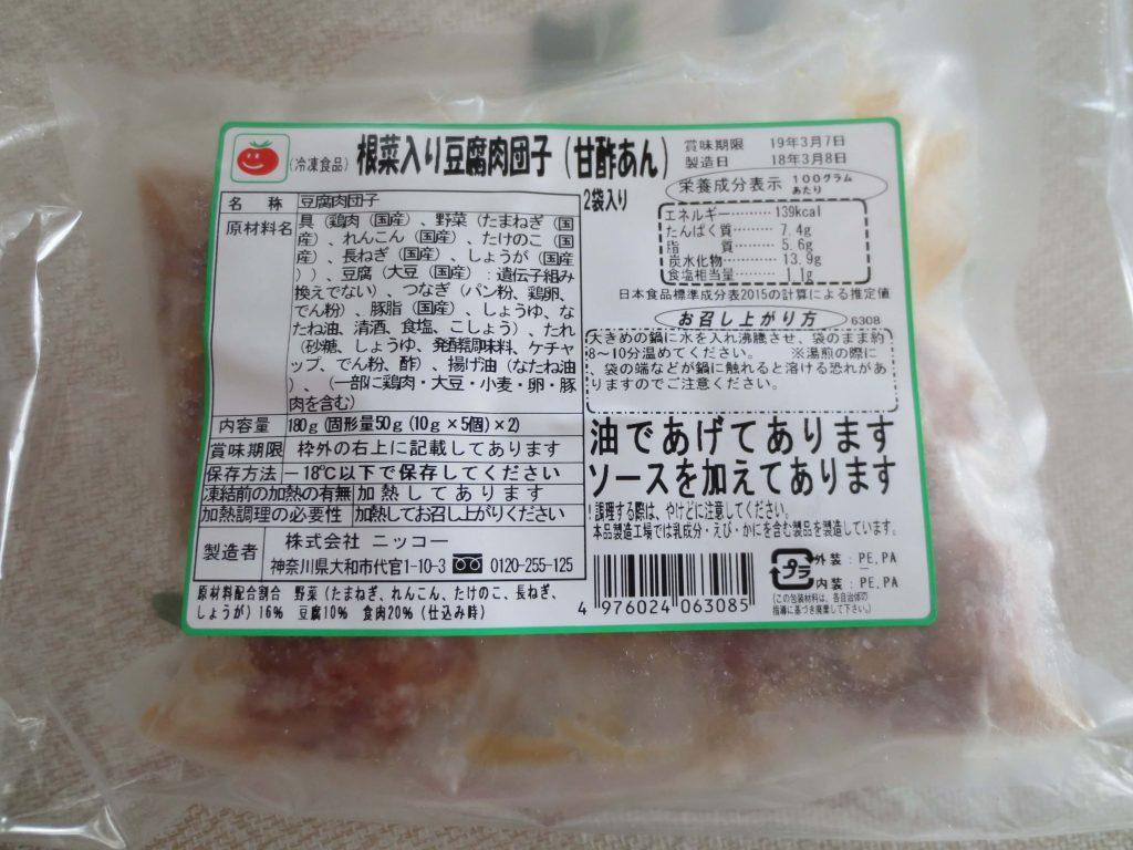オイシックス・お弁当コース・口コミと評判12