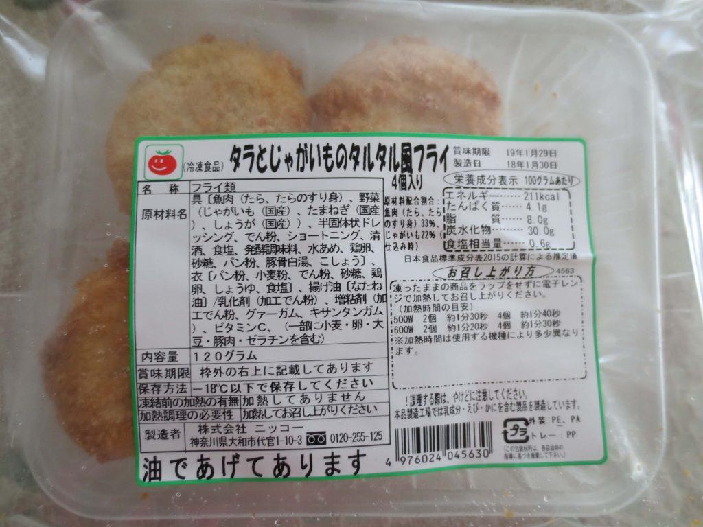 オイシックス・お弁当コース・口コミと評判15