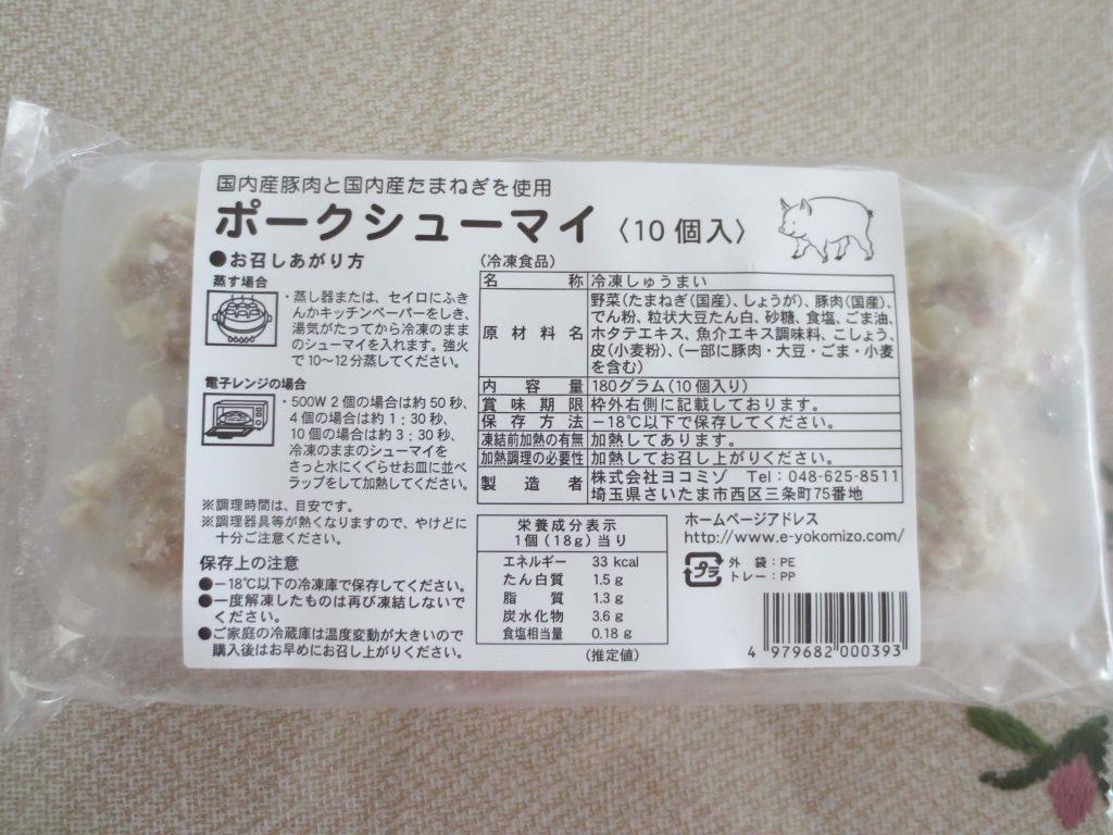 オイシックス・お弁当コース・口コミと評判17