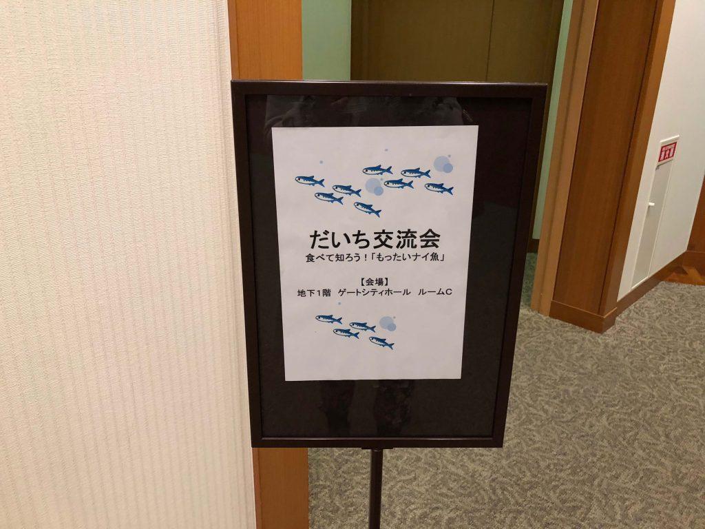 大地をまもる会・もったいない魚・イベント5