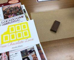大地を守る会・チョコレート講座イベント・口コミ体験感想17