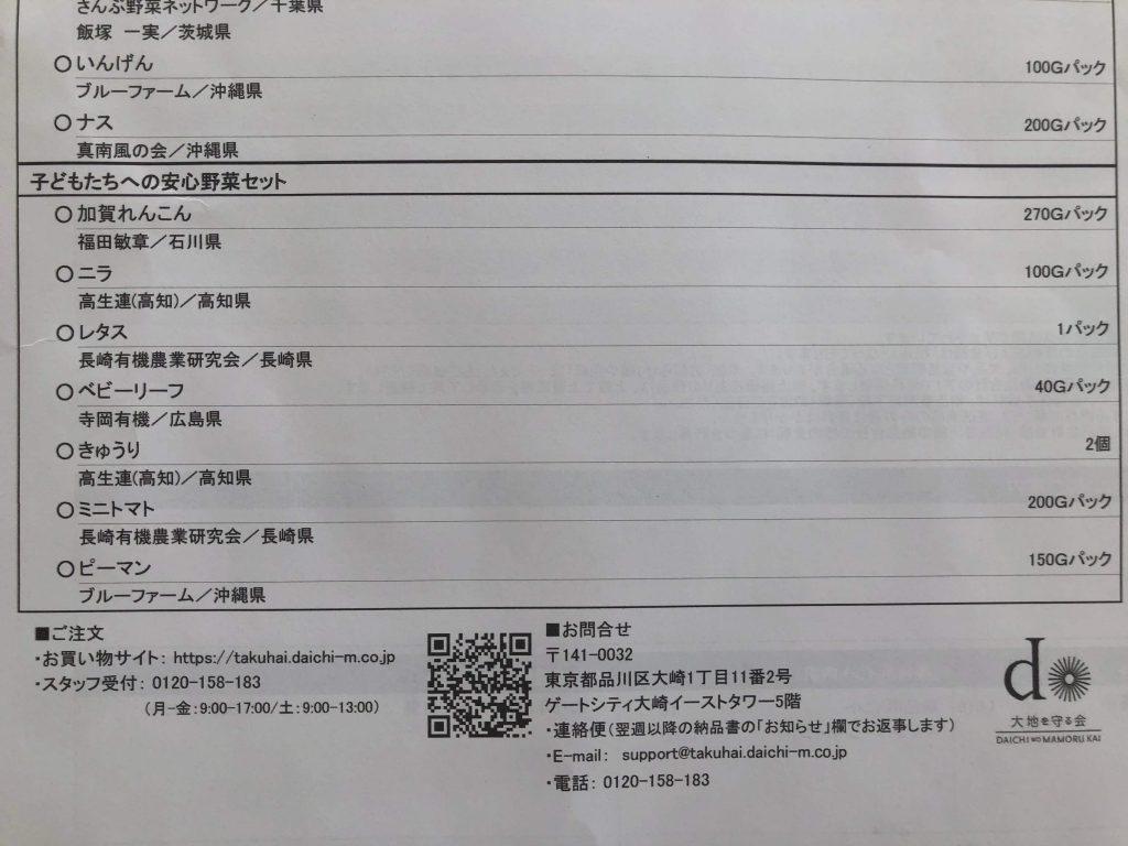 大地を守る会・子どもたちへの安心野菜セット・口コミ評判32