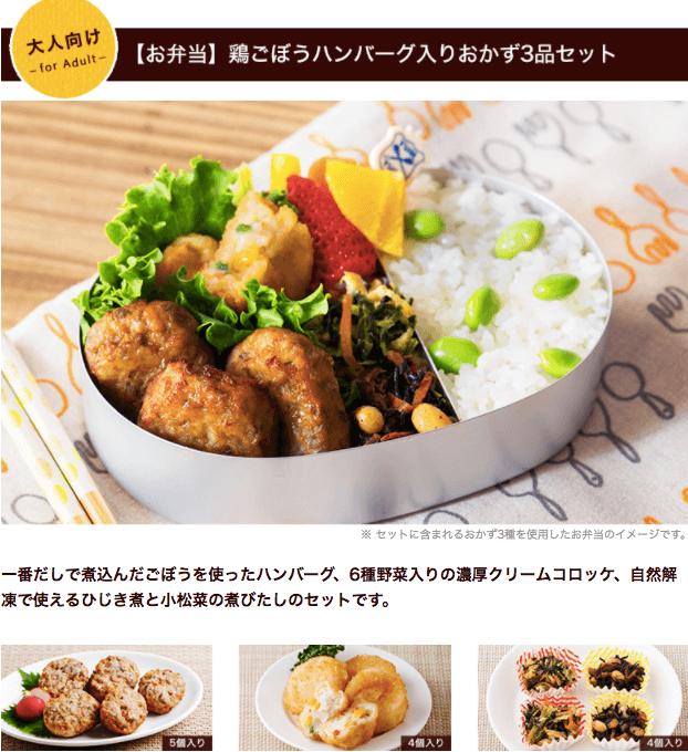 オイシックス・お弁当コース・口コミと評判44