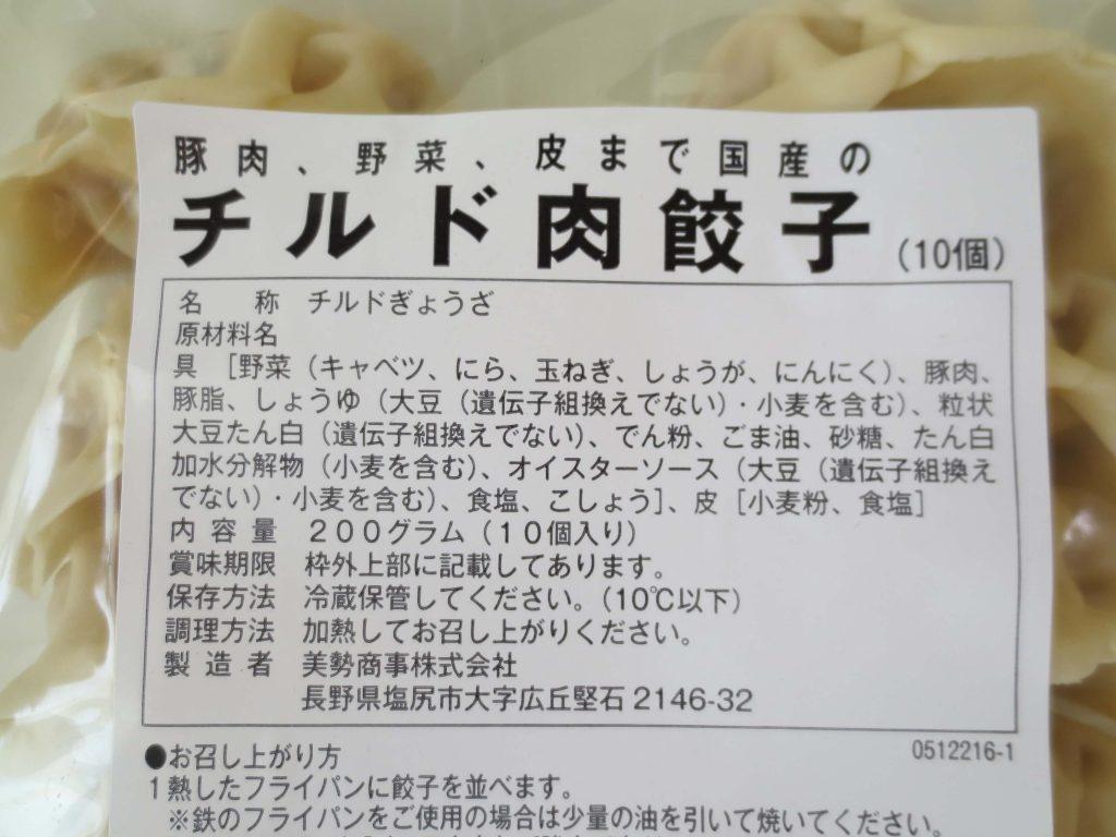 オイシックス・加工品の口コミと評判9