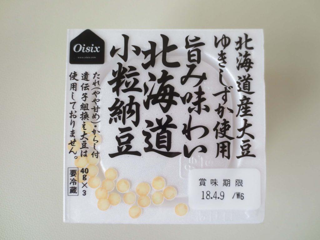 オイシックス・加工品の口コミと評判10