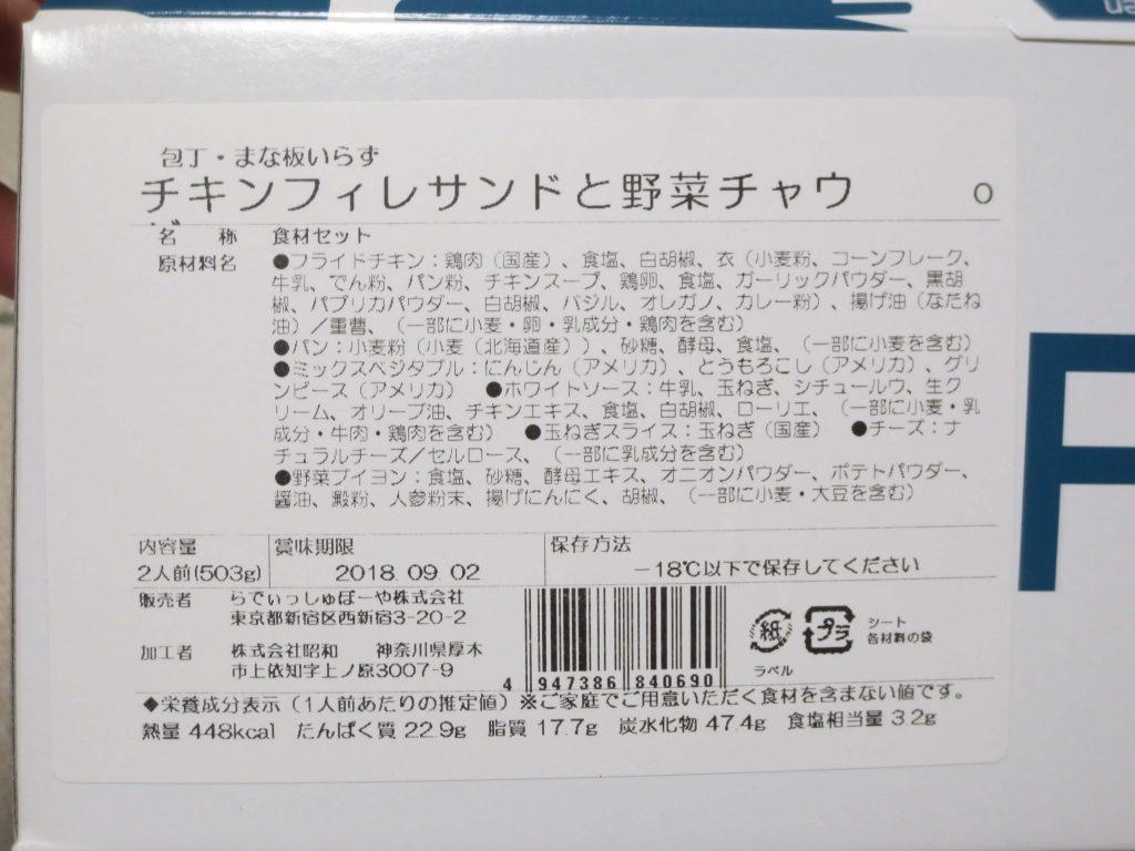 らでぃっしゅぼーや・ミールキット・口コミ評判7