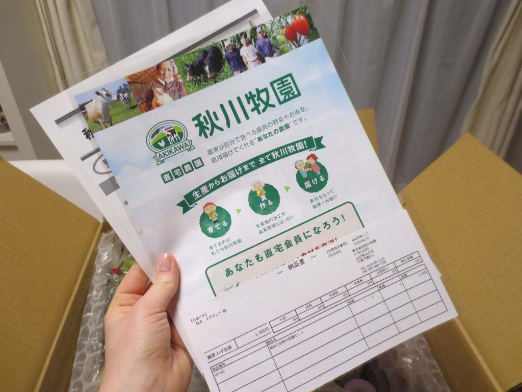 秋川牧園の定期便・口コミ・評判4