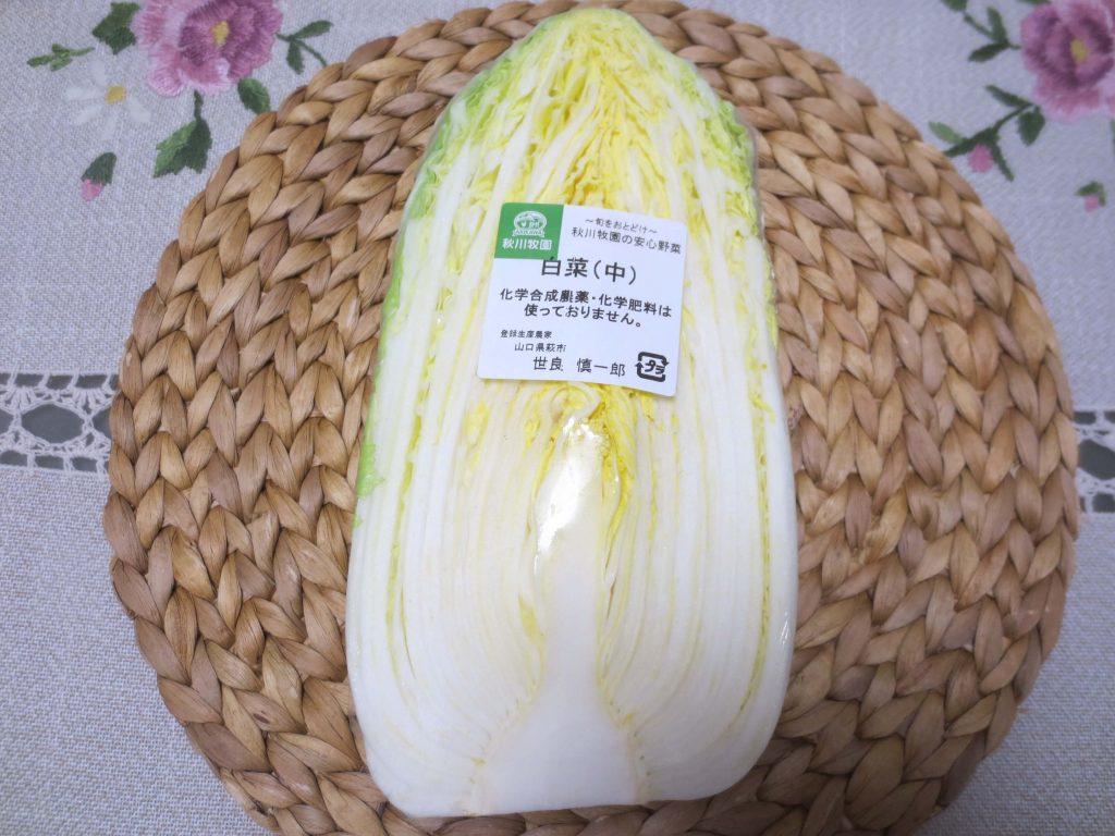 秋川牧園の定期便・口コミ・評判15