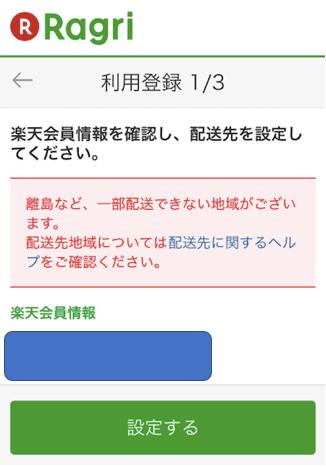 楽天ラグリ(Ragri)口コミ・評判・メリット・デメリット10