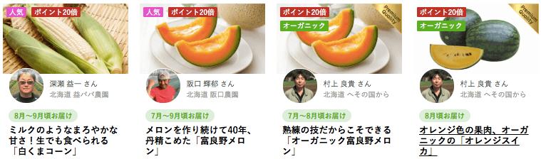 楽天ラグリ(Ragri)の口コミ・評判・メリット・デメリット・ポイント20倍
