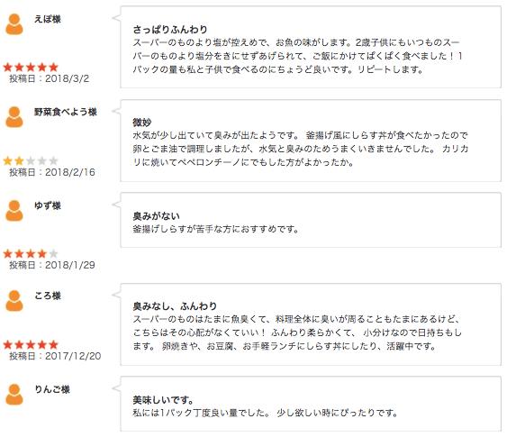オイシックス・加工品の口コミと評判23