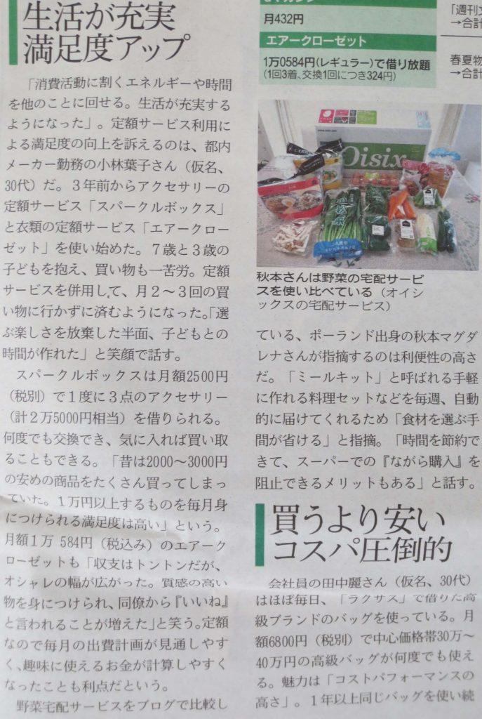 野菜宅配メディア掲載歴・日経ヴェリタス取材インタビュー2
