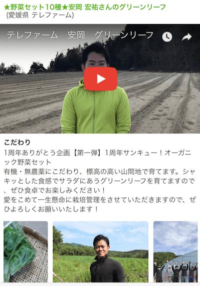 楽天Ragri(ラグリ)定期便野菜セットの口コミ・評判34