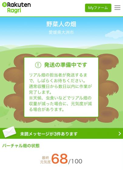 楽天Ragri(ラグリ)定期便野菜セットの口コミ・評判68