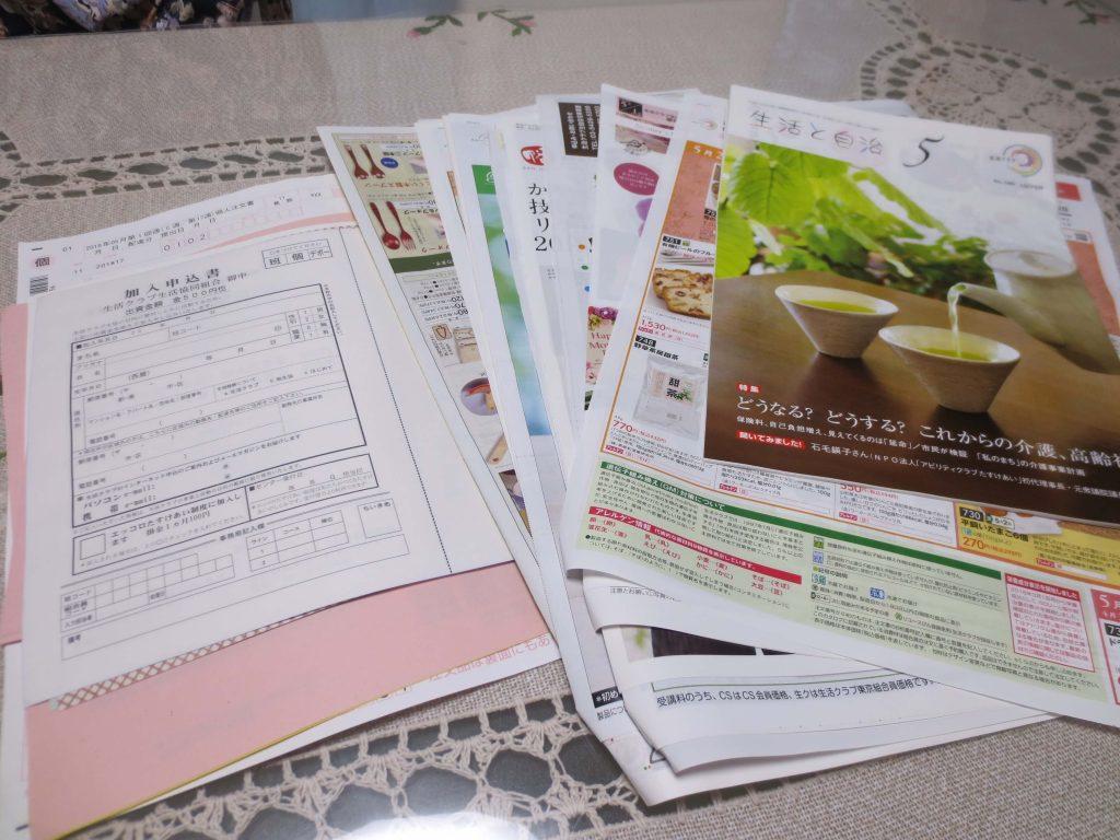 食材宅配の資料請求の口コミ・コープデリ/おうちコープ