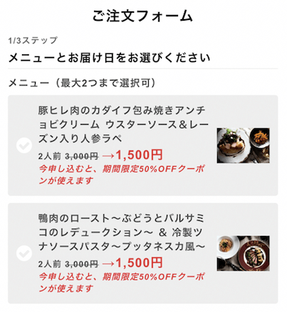 テイスティーテーブル(TastyTable)口コミ・評判・メリット・デメリット53