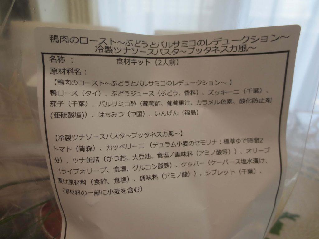 テイスティーテーブル(TastyTable)口コミ・評判・メリット・デメリット11