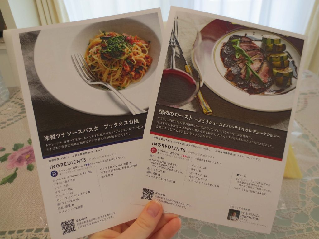 テイスティーテーブル(TastyTable)口コミ・評判・メリット・デメリット16