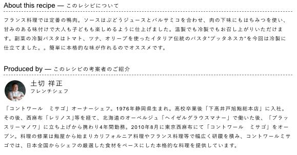 テイスティーテーブル(TastyTable)口コミ・評判・メリット・デメリット52