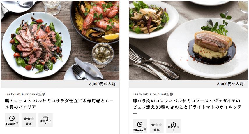 テイスティーテーブル(TastyTable)口コミ・評判・メリット・デメリット43