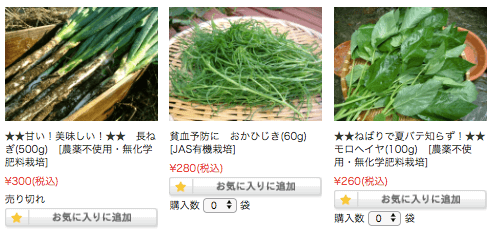 無農薬野菜はにーびーの口コミ・評判・メリット・デメリット37