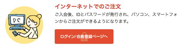 秋川牧園の新お試しセットの口コミ・他社比較・値段・おすすめ利用方法14