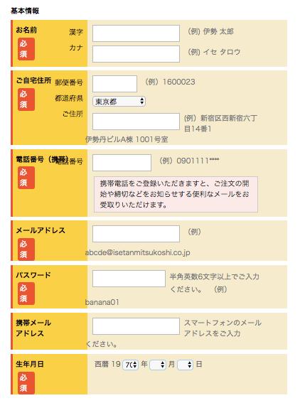 伊勢丹のISETAN DOORの口コミ・評判・メリット・デメリット28