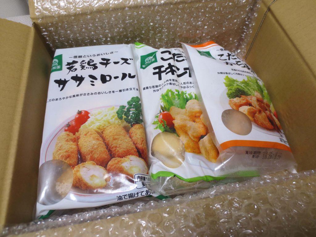 秋川牧園の新お試しセットの口コミ・他社比較・値段・おすすめ利用方法23