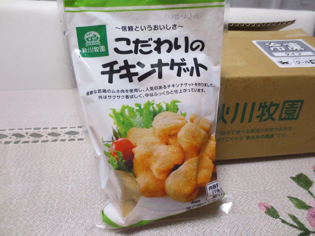 秋川牧園の新お試しセットの口コミ・他社比較・値段・おすすめ利用方法28