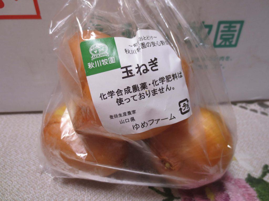 秋川牧園の新お試しセットの口コミ・他社比較・値段・おすすめ利用方法43