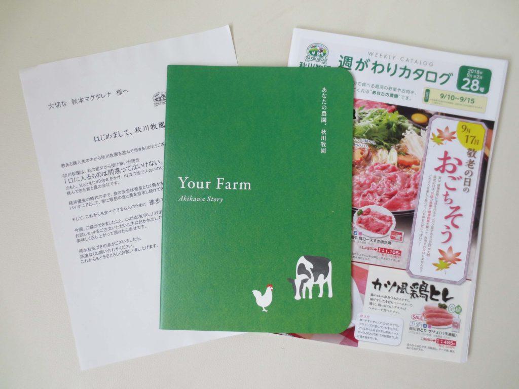 秋川牧園の新お試しセットの口コミ・他社比較・値段・おすすめ利用方法39