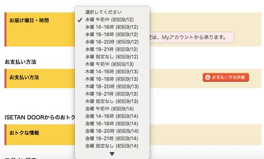 伊勢丹のISETAN DOORの口コミ・評判・メリット・デメリット33