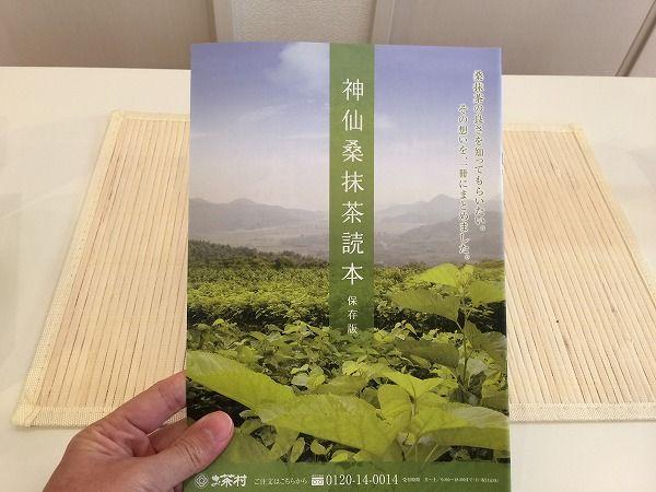 神仙桑抹茶読本(保存版)