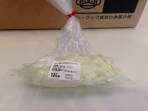 カット野菜宅配のイエコックの玉ねぎ