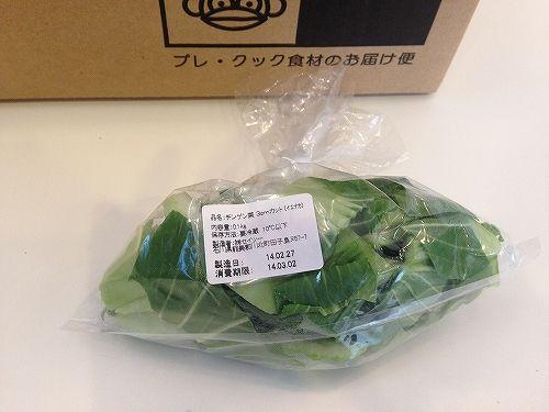 カット野菜宅配のイエコックのちんげんさい