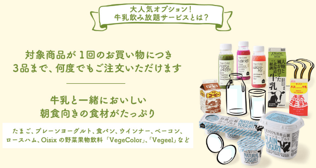 オイシックス・おいしいものセレクトコースの口コミ・内容・値段・送料3