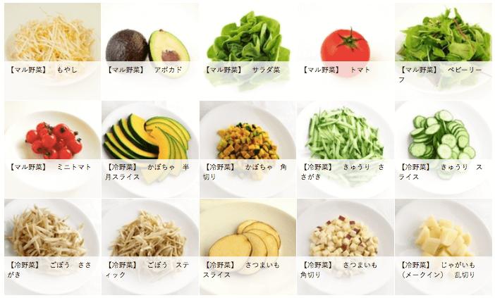 カット野菜宅配イエコックの口コミ・評判・メリット・デメリット1