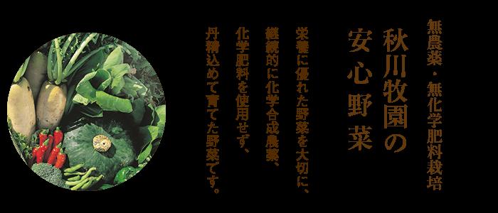 秋川牧園の安心野菜
