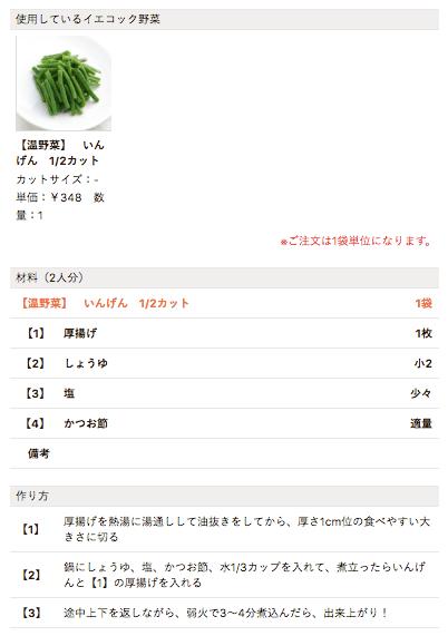 カット野菜宅配イエコックの口コミ・評判・メリット・デメリット3