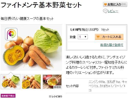ファイトメンテ基本野菜セット