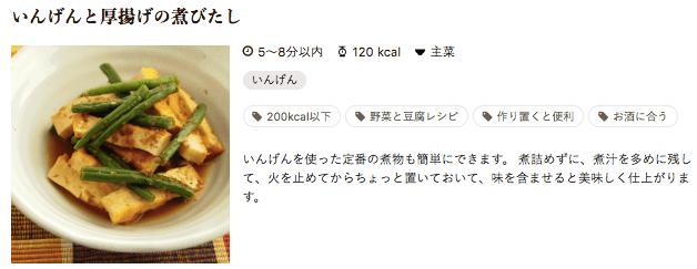 カット野菜宅配イエコックの口コミ・評判・メリット・デメリット4