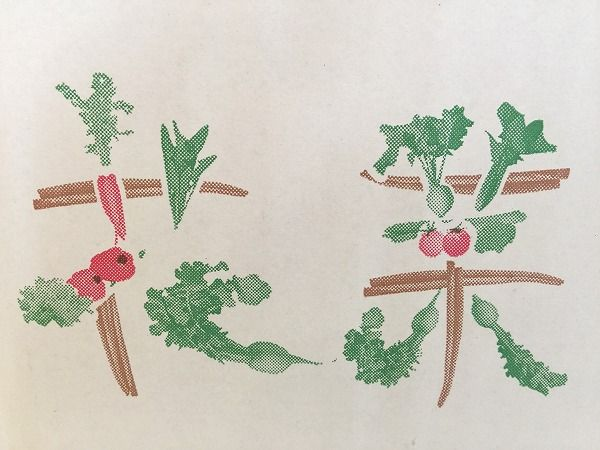 花菜(はんな)絵文字アップ画像