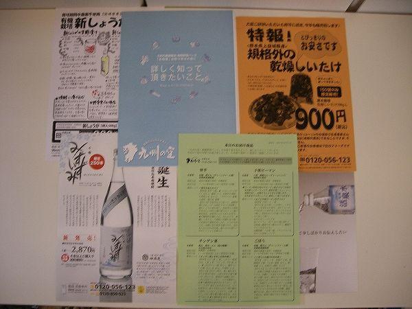 九州の空・パンフレット