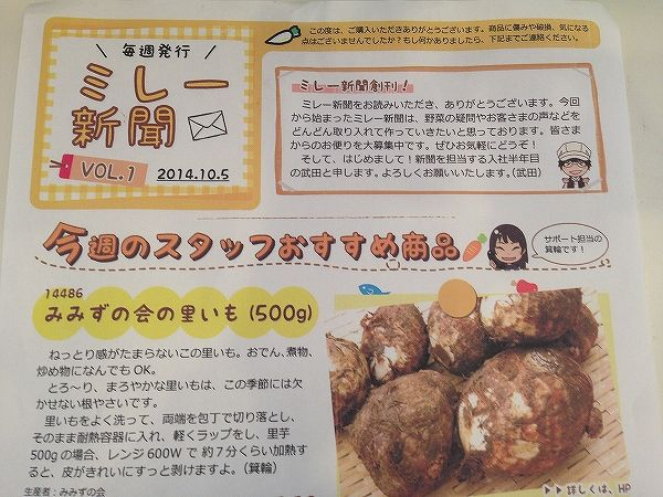 無農薬野菜のミレーの新聞創刊号ト~野菜宅配まとめ