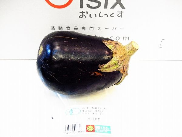 米ナス(有機栽培)